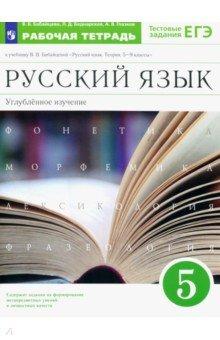 pro-uchebnik-po-russkomu-yaziku-bikova-5-klass-lyubimaya-nauka-biologiya