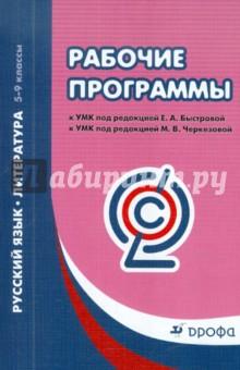 Книгу примерные программы по русскому языку