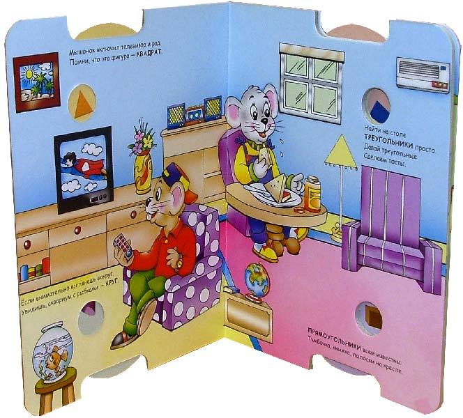 Иллюстрация 1 из 8 для Фигуры. Волшебный круг | Лабиринт - книги. Источник: Лабиринт