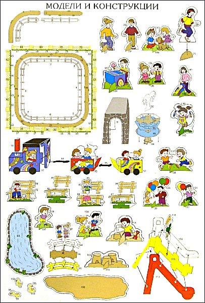 Иллюстрация 1 из 14 для В парке | Лабиринт - книги. Источник: Лабиринт