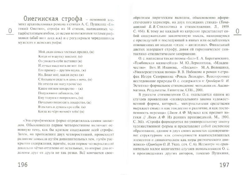 Иллюстрация 1 из 5 для Поэтический словарь   Лабиринт - книги. Источник: Лабиринт