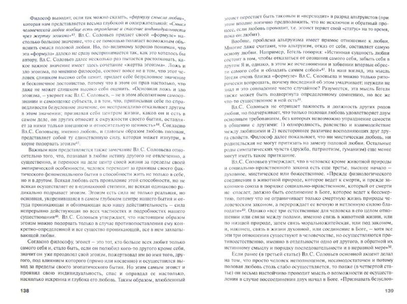 Иллюстрация 1 из 5 для Философия и элитология культуры А.Ф.Лосева - Карабущенко, Подвойский | Лабиринт - книги. Источник: Лабиринт