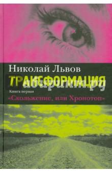 Трансформация. Книга первая. Скольжение, или Хронотоп от Лабиринт