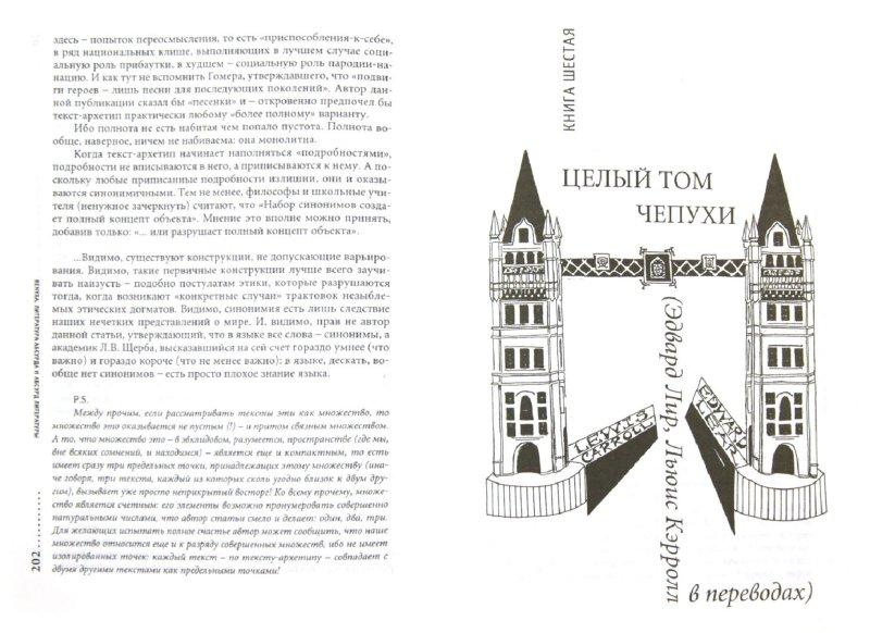 Иллюстрация 1 из 24 для Renyxa: Литература абсурда и абсурд литературы - Евгений Клюев | Лабиринт - книги. Источник: Лабиринт