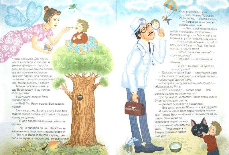 Иллюстрация 1 из 7 для Рита, Вася и Несправедливость - Рахиль Гуревич   Лабиринт - книги. Источник: Лабиринт