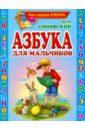 Фото - Синявский Петр Алексеевич Азбука для мальчиков петр синявский азбука для девочек