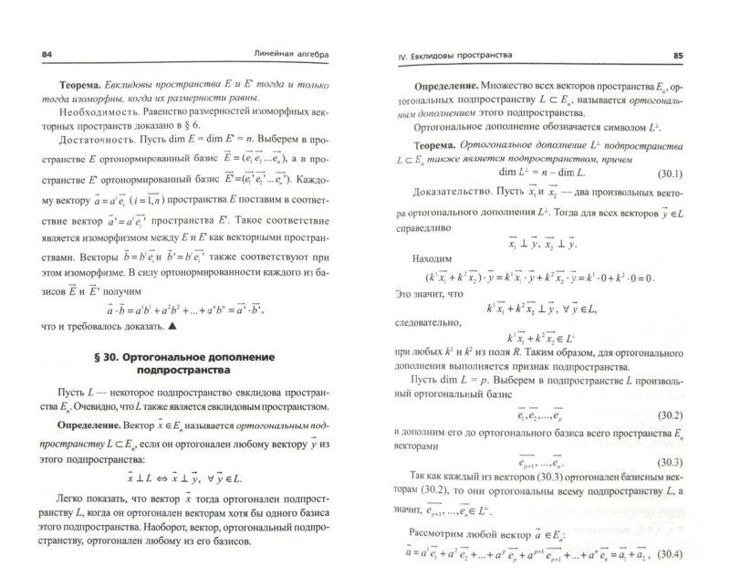Иллюстрация 1 из 9 для Линейная алгебра. Учебное пособие - Скрыдлова, Белова   Лабиринт - книги. Источник: Лабиринт