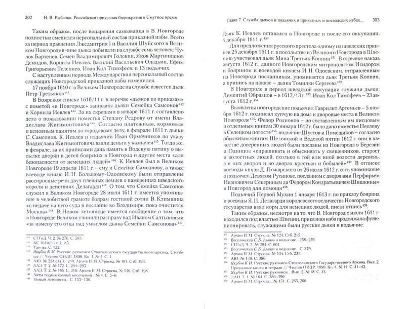 Иллюстрация 1 из 12 для Российская приказная бюрократия в смутное время - Наталия Рыбалко | Лабиринт - книги. Источник: Лабиринт