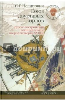 Союз двуглавых орлов: русско-австрийский военный альянс второй четверти XVIII в.