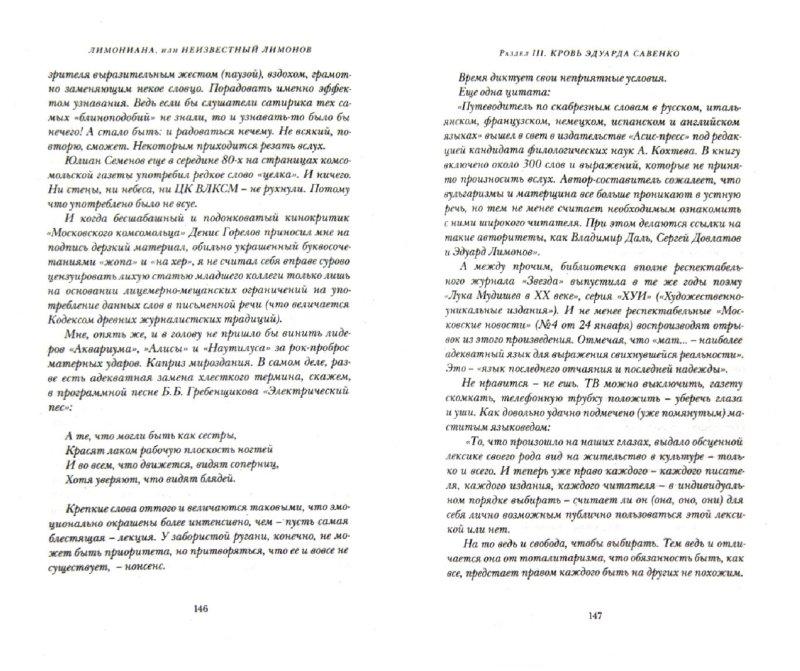 Иллюстрация 1 из 7 для Лимониана, или Неизвестный Лимонов - Евгений Додолев | Лабиринт - книги. Источник: Лабиринт