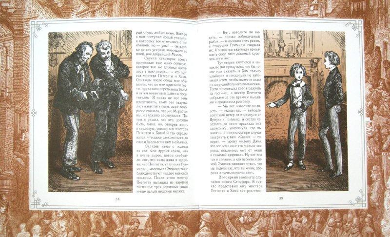 Иллюстрация 1 из 15 для Давид Копперфильд - Чарльз Диккенс | Лабиринт - книги. Источник: Лабиринт