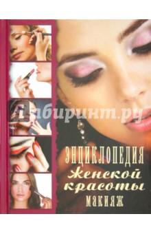 Энциклопедия женской красоты. Макияж
