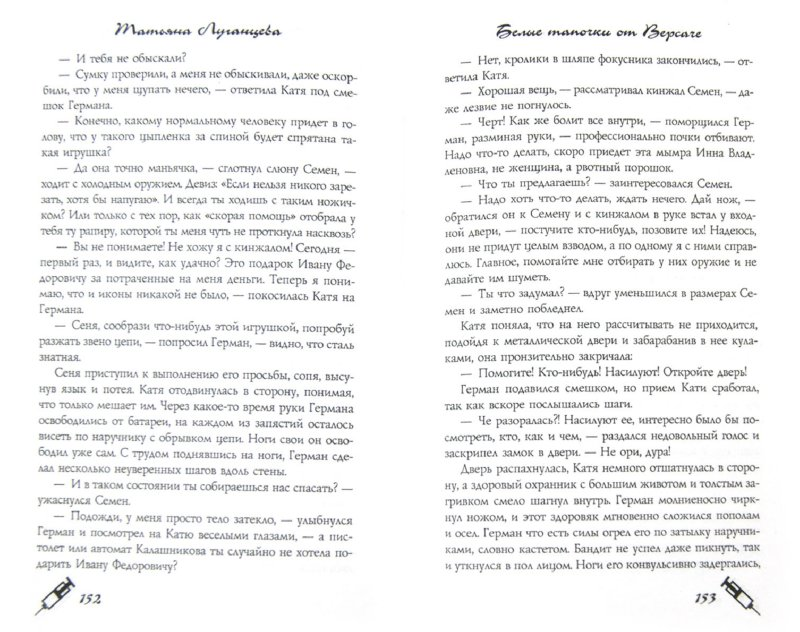 Иллюстрация 1 из 2 для Белые тапочки от Версаче - Татьяна Луганцева | Лабиринт - книги. Источник: Лабиринт