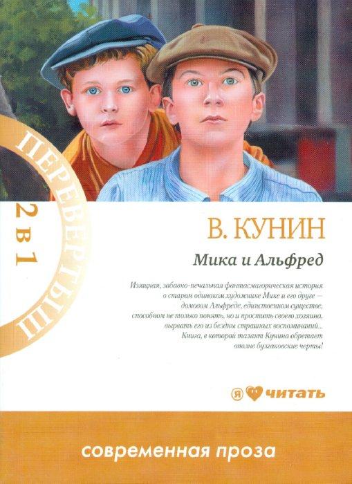 Иллюстрация 1 из 27 для Интердевочка. Мика и Альфред - Владимир Кунин | Лабиринт - книги. Источник: Лабиринт
