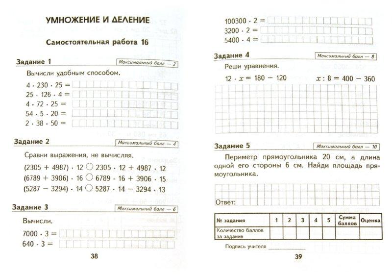 Задания для самостоятельной работы по математике 4 класс школа