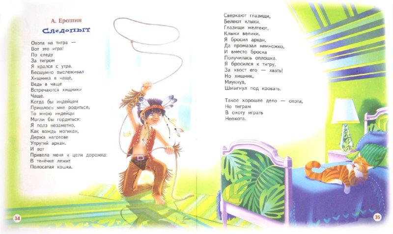 Иллюстрация 1 из 21 для Мы играли в паповоз | Лабиринт - книги. Источник: Лабиринт
