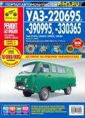 УАЗ-220695, -390995, -330365. Руководство эксплуатации, техническому обслуживанию и ремонту