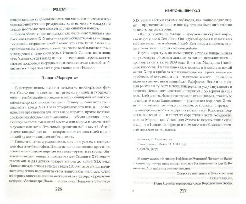 Иллюстрация 1 из 16 для Delizia! Эпическая история итальянцев и их еды - Джон Дики   Лабиринт - книги. Источник: Лабиринт