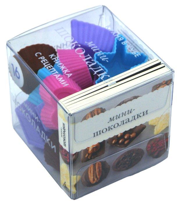 Иллюстрация 1 из 5 для Мини-шоколадки. Книга рецептов + кондитерский набор - Сандра Маю | Лабиринт - книги. Источник: Лабиринт
