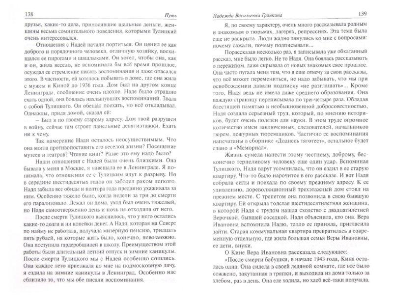 Иллюстрация 1 из 22 для Путь - Ольга Адамова-Слиозберг | Лабиринт - книги. Источник: Лабиринт