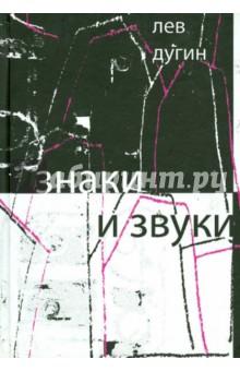 Дугин Лев Исидорович » Знаки и звуки