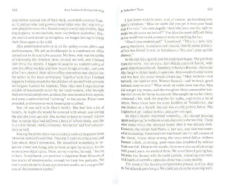 Иллюстрация 1 из 20 для Непринудительные работы - Эфрон, Федерольф   Лабиринт - книги. Источник: Лабиринт