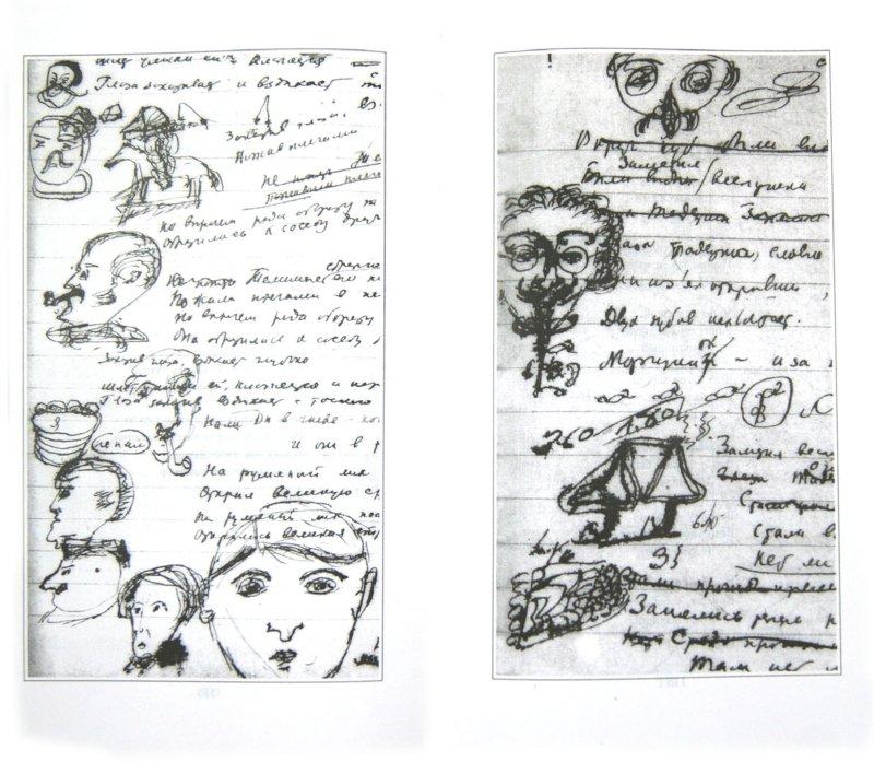 Иллюстрация 1 из 9 для Стихи и переводы Филиппа Вермеля - Филипп Вермель | Лабиринт - книги. Источник: Лабиринт