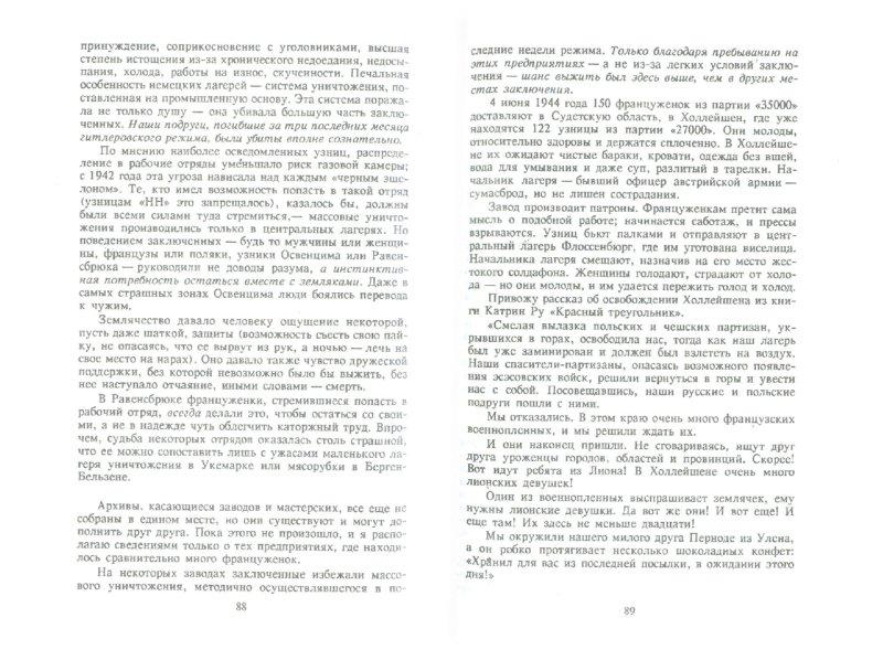 Иллюстрация 1 из 9 для Голоса. Воспоминания узниц гитлеровских лагерей - Тильон, Дельбо, Морель | Лабиринт - книги. Источник: Лабиринт