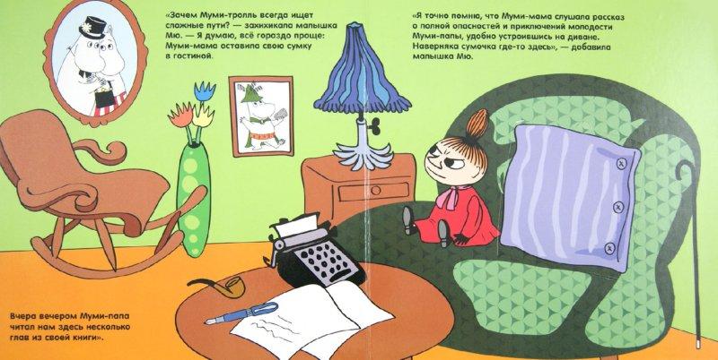 Иллюстрация 1 из 25 для Сумка муми-мамы. Книга с окошками - Элина Голубева | Лабиринт - книги. Источник: Лабиринт