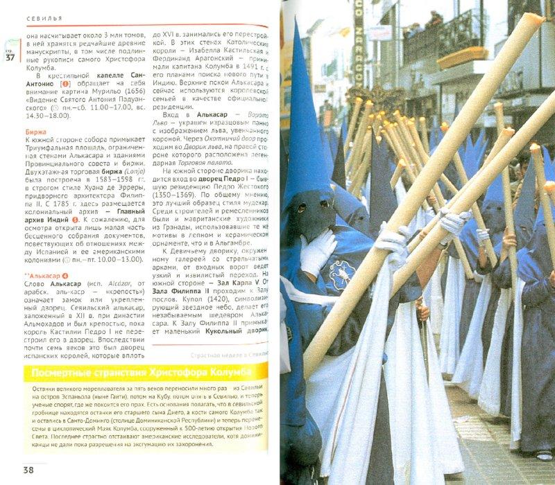 Иллюстрация 1 из 15 для Андалусия. Коста-дель-Соль - Сюзанна Азаль | Лабиринт - книги. Источник: Лабиринт