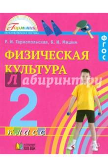 Физическая культура. 2 класс. Учебник. ФГОС физическая культура 2 класс учебник фгос