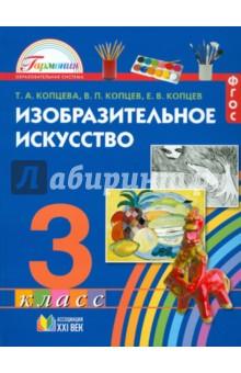 Изобразительное искусство. Учебник для 3 класса. ФГОС