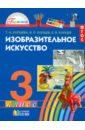 Обложка Изобразительное искусство 3кл. [Учебник) ФГОС
