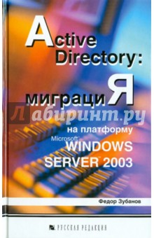 все цены на Active Directory. Миграция на платформу Microsoft Windows Server 2003 онлайн