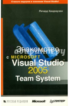Знакомство с Microsoft Visual Studio 2005 Team System bruce johnson professional visual studio 2017