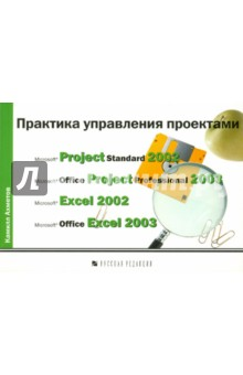 Практика управления проектами the interactive computing series outlook 2002 brief