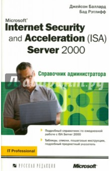 Microsoft Internet Security and Acceleration (ISA) Server 2000. Справочник администрации syngress configuring isa server 2000
