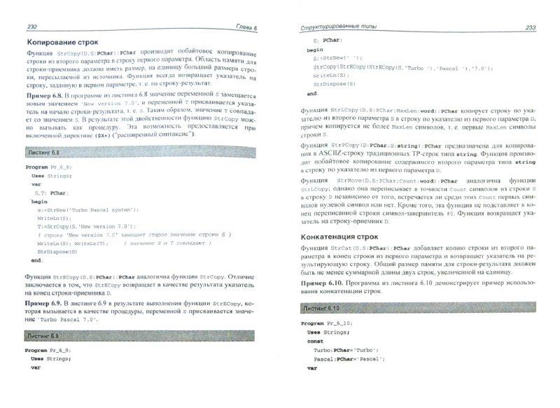 Иллюстрация 1 из 12 для Программирование на языке высокого уровня. Turbo Pascal - Мария Малыхина | Лабиринт - книги. Источник: Лабиринт