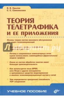 Теория телетрафика и ее приложения г и ивченко в а каштанов и н коваленко теория массового обслуживания