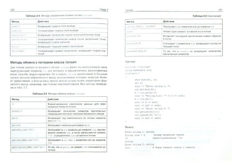 Иллюстрация 1 из 23 для Технология программирования на C++. Начальный курс - Николай Литвиненко | Лабиринт - книги. Источник: Лабиринт