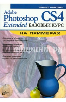 Adobe Photoshop CS4 Extended. Базовый курс на примерах adobe photoshop cs2 cd