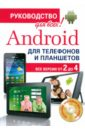 Android для телефонов и планшетов:недост.руков.+CD, Анохин Антон Борисович
