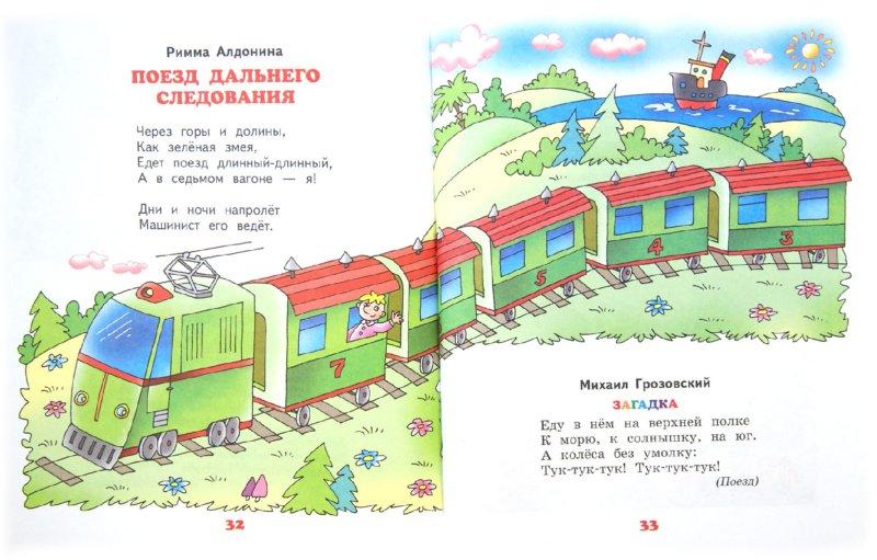 Иллюстрация 1 из 8 для Все начиналось с колеса | Лабиринт - книги. Источник: Лабиринт