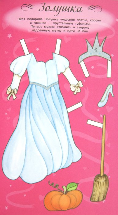 Иллюстрация 1 из 7 для Сверкающие модели. Балерина Лина | Лабиринт - игрушки. Источник: Лабиринт