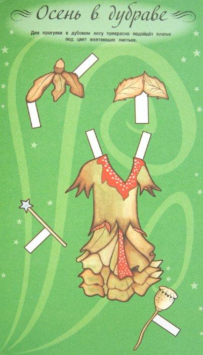 Иллюстрация 1 из 33 для Сверкающие модели. Фея Мелинда | Лабиринт - игрушки. Источник: Лабиринт