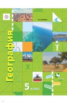 География. Начальный курс. 5 класс. Учебник. ФГОС