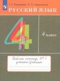 Русский язык. 4 класс. Тетрадь № 1. РИТМ. ФГОС