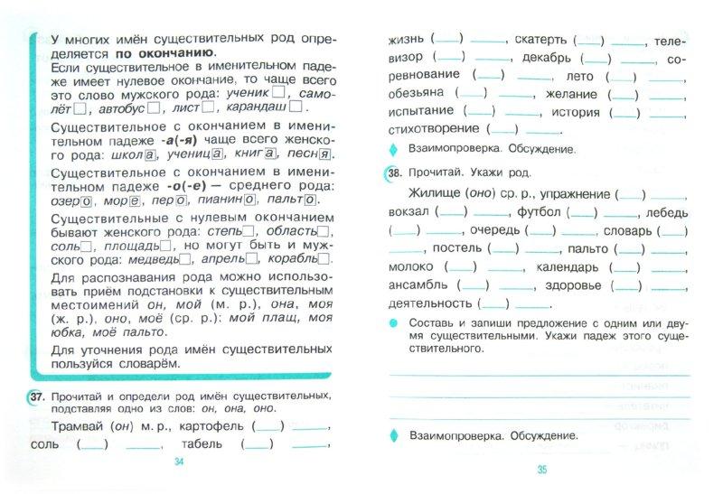 Тпо 1 русский язык 4 класс рамзаева савинкина
