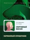 Спортивный массаж. Справочник тренера-массажиста спортивной команды