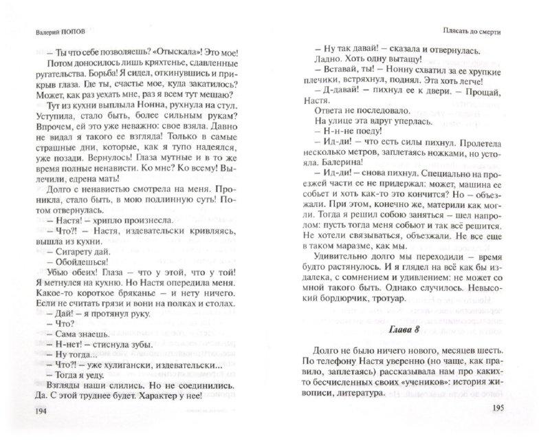 Иллюстрация 1 из 17 для Плясать до смерти - Валерий Попов | Лабиринт - книги. Источник: Лабиринт